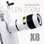 เลนส์ซูมมือถือ Zoom 8x