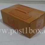 กล่องไปรษณีย์ ฝาชน เบอร์ 0 ขนาด 11x17x6 ซม.