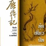 [แยกเล่ม] อุ้ยเซี่ยวป้อ เหยียบยอดยุทธจักร เล่ม 1-5