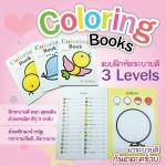 Coloring Books แบบฝึกหัดระบายสี