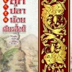 [แยกเล่ม] ลูกปลาน้อยเซียวฮื้อยี้ เล่ม 1-6 (ฉบับคลาสลิค 2557)