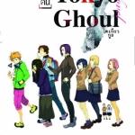 [แยกเล่ม] Tokyo Ghoul (นิยาย) เล่ม 1-3