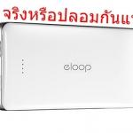 วิธีตรวจสอบว่าเป็นสินค้า Eloop แท้หรือไม่
