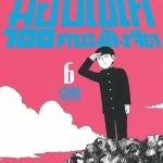 [แยกเล่ม] ม็อบไซโค 100 คนพลังจิต เล่ม 1-7