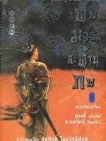 [เล่มละ 99 บาท] เทพมารสะท้านภพ เล่ม 1-18