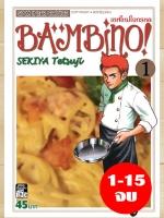 [แพ็คชุด] BAMBINO แบมบิโน เชฟใหม่ใจทรหด เล่ม 1-15 (จบ)
