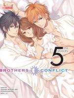 [แยกเล่ม] Brothers Conflict ภาค 2 เล่ม 1-5