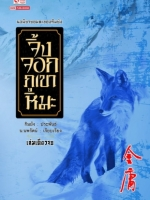 จิ้งจอกภูเขาหิมะ ฉบับคลาสสิก 2557