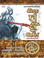 มังกรคู่สู้สิบทิศ เล่ม 1-20 (Classic Version)