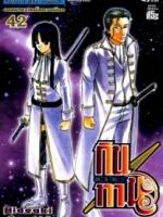 Special Deal - กินทามะ เล่ม 1-42