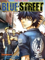 [แยกเล่ม] Blue Street เล่ม 1-2