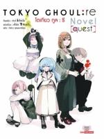 Tokyo Ghoul : Re โตเกียวกูล รี (เควส) เล่ม 01