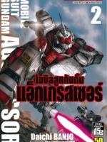 [แยกเล่ม] Mobile suit Gundam Aggressor เล่ม 1-3