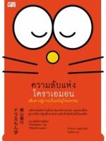 Doraemon Gaku ความลับแห่งโดราเอมอน เส้นทางสู่การเป็น