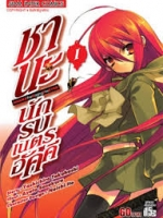 [แพ็คชุด] ชานะ นักรบเนตรอัคคี เล่ม 1 - 10 (จบ)