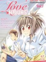 [แยกเล่ม] Love Hours ชั่วโมงรัก เล่ม 1-9