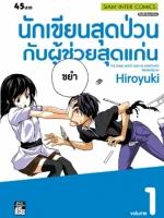 [แพ็คชุด] นักเขียนสุดป่วนกับผู้ช่วยสุดแก่น เล่ม 1-10 (จบ)