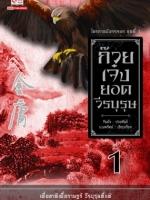 ก๊วยเจ๋งยอดวีรบุรุษ(ฉบับคลาสสิค 2557) เล่ม 1-6