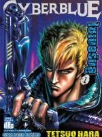 [แยกเล่ม] Cyber Blue ไซเบอร์ บลู เล่ม 1-3 (ราคาเล่มละ 69 บาท )
