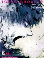 [แยกเล่ม] Tokyo Ghoul : re เล่ม 1-9