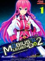 [แยกเล่ม] Mobius's Legend ภาค 2 วงแหวนแห่งสงคราม เล่ม 1-3
