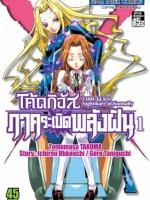 Special Deal - โค้ดกิอัส ภาคระเบิดพลังฝัน เล่ม 1-5