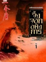 จิ้งจอกอหังการ (ฉบับคลาสสิค 2557) เล่ม 1-2