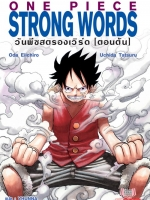 One Piece Strong Word เล่ม 01
