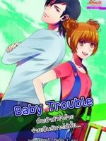 Baby Trouble ปัดเป่าหัวใจร้ายจ่ายเป็นรักจะได้มั้ย...