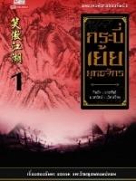 กระบี่เย้ยยุทธจักร เล่ม 1-6 ฉบับปรับปรุง 2556