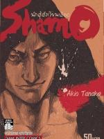 [แยกเล่ม] Shamo นักสู้สังเวียนเลือด เล่ม 1-8