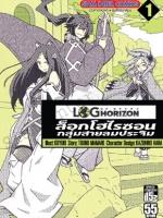 [แยกเล่ม] Log Horizon กลุ่มสายลมประจิม เล่ม 1-2