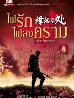 [แยกเล่ม] ไฟรักไฟสงคราม เล่ม 1-5