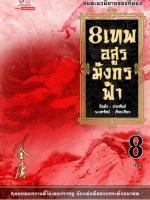 8 เทพอสูรมังกรฟ้า (ฉบับคลาสสิค2557) เล่ม 1-8 (จบ)