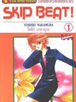 Special Deal - Skip Beat เล่ม 1-20