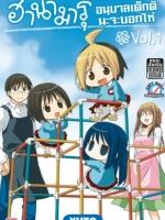 Special Deal - ฮานามารุ อนุบาลเด็กดี เล่ม 1-11