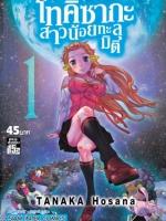 [แยกเล่ม] โทคิซากะ สาวน้อยทะลุมิติ เล่ม 1-3