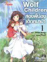 [แยกเล่ม] Wolf Children สองพี่น้องเด็กหมาป่า (ฉบับหนังสือการ์ตูน) เล่ม 1-3 (จบ)