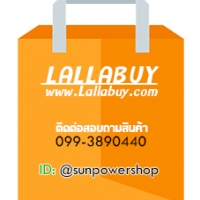ร้านLallabuy | สินค้าราคาถูก ราคา ปลีก-ส่ง