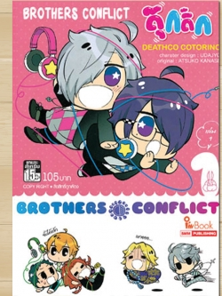 BROTHERS CONFLICT ดุ๊กดิ๊ก เล่ม 1-2