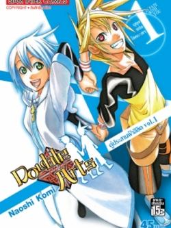 [แยกเล่ม] Double Arts คู่ประสานฟ้าลิขิต เล่ม 1-3 (จบ)