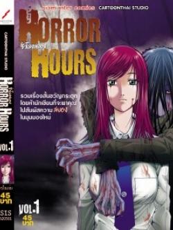 [แยกเล่ม] Horror Hours ชั่วโมงสยอง เล่ม 1-24