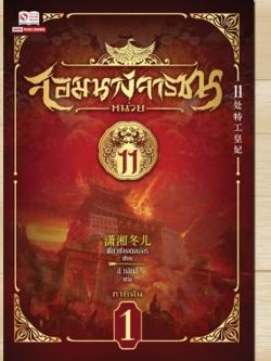 จอมนางจารชนหน่วย 11 ภาคต้น เล่ม 1-4