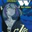 [แพ็คชุด] Dimension W มิติปริศนา เล่ม 1-8 thumbnail 1