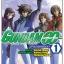 [แพ็คชุด] Gundam OO2nd Season เล่ม 1-4 thumbnail 1