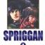 [แยกเล่ม] SPRIGGAN เล่ม 1-8 (ราคา 69 ) thumbnail 1