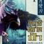 อินทรีผงาดฟ้า เล่ม 1-2 (ฉบับคลาสสิค 2556) thumbnail 1