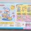 สไลเดอร์แม่เหล็กโดราเอมอน (Doraemon Magnatic Plane) thumbnail 2