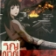 วิญญาณในเปลวเพลิง (ลดจ.) thumbnail 1