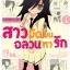 [แพ็คชุด] สาวมืดมนอลวนหารัก เล่ม 1-6 thumbnail 1
